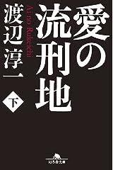 愛の流刑地(下) (幻冬舎文庫) Kindle版