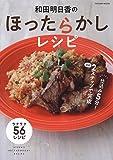和田明日香のほったらかしレシピ (タツミムック)