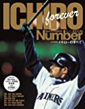 Number PLUS 「永久保存版 イチローのすべて」 (Sports Graphic Number PLUS(スポー…