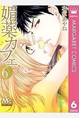 媚薬カフェ 6 (マーガレットコミックスDIGITAL) Kindle版