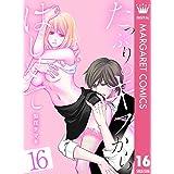 たっぷりのキスからはじめて 16 (マーガレットコミックスDIGITAL)