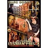 LESBIAN PRISON ロシア女子刑務所 ?地獄の女囚ハーレム? [DVD]
