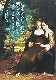 シェイクスピア劇を楽しんだ女性たち:近世の観劇と読書