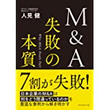 M&A 失敗の本質