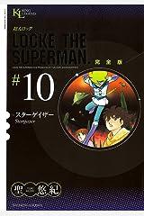 超人ロック 完全版 (10)スター・ゲイザー Kindle版