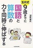 玉井式 9歳までに国語と算数の力を同時に伸ばす本