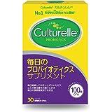 【国内正規品】 カルチュレル 毎日のプロバイオティクス サプリメント 30カプセル LGG乳酸菌