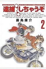 逮捕しちゃうぞ<新装版>(2) (アフタヌーンコミックス) Kindle版