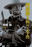 西部劇を極める事典