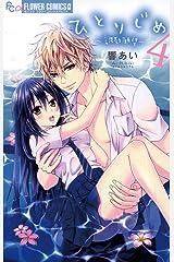 ひとりじめ~調教願望~(4) (フラワーコミックスα) Kindle版