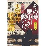 NHK「その時歴史が動いた」コミック版 昭和史 太平洋戦争編 (ホーム社漫画文庫)