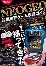 NEOGEO mini 対戦格闘ゲーム攻略ガイド