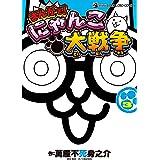 まんがで!にゃんこ大戦争(3) (てんとう虫コミックススペシャル)