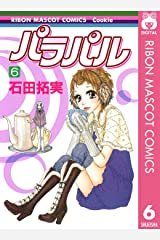 パラパル 6 (りぼんマスコットコミックスDIGITAL) Kindle版
