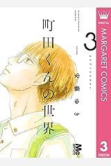 町田くんの世界 3 (マーガレットコミックスDIGITAL) Kindle版