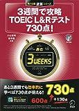 CD-ROM付 3週間で攻略TOEIC(C)L&Rテスト730点! (残り日数逆算シリーズ)