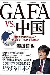 GAFA vs.中国 ――世界支配は「石油」から「ビッグデータ」に大転換した 単行本(ソフトカバー)