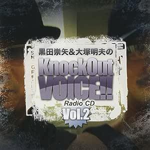 黒田崇矢&大塚明夫のKnock Out Voice!!(RadioCD)Vol.2