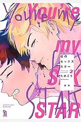 僕のセックススター(2)【電子限定特典付】 (onBLUE comics) Kindle版