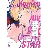 僕のセックススター(2)【電子限定特典付】 (onBLUE comics)