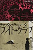 ファイト・クラブ〔新版〕 (ハヤカワ文庫NV)