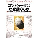 コンピュータはなぜ動くのか 知っておきたいハードウエア&ソフトウエアの基礎知識