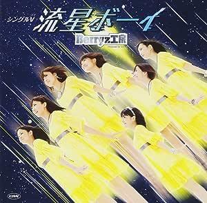 シングルV「流星ボーイ」 [DVD]