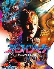 スペースインベーダー Blu-ray2枚組 超・特別版 [Blu-ray]