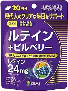 ISDG 医食同源ドットコム ルテイン+ビルベリー サプリメント [ ルテイン 24mg/1日分 ] アントシアニン含有 サプリ (300mg×60粒 20日分)