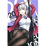 インフェクション(20) (講談社コミックス)