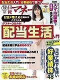 日経マネー 2020年 10 月号[雑誌] アフターコロナの配当生活入門[表紙]森 七菜