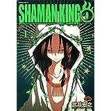 シャーマンキング0(1) (マガジンエッジKC)