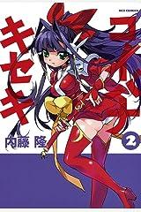 コイバナキセキ: 2 (REXコミックス) Kindle版