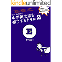 [音声DL付]Mr.Evineの中学英文法を修了するドリル2~1カ月でやり直し英語の総仕上げができる! Mr.Evine…