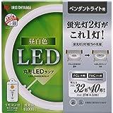 アイリスオーヤマ LED 丸型 (FCL) 32形+40形 昼白色 リモコン付き ペンダントライト用 丸型蛍光灯 LDCL3240SS/N/32-P