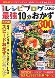 保存版 レシピブログで人気の最強10分おかず300品 (ヒットムック料理シリーズ)