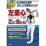 DVD 左重心スウィングで芯に当たる! (<DVD>)