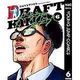 ドラフトキング 6 (ヤングジャンプコミックスDIGITAL)