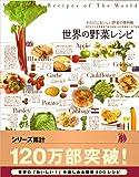 からだにおいしい野菜の便利帳 世界の野菜レシピ (便利帳シリーズ)