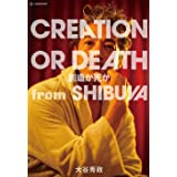 CREATION OR DEATH 創造か死か from SHIBUYA (LD&K BOOKS)