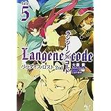 ランジーン×コード tale.5 パラダイス・ロスト 2nd (このライトノベルがすごい!文庫)