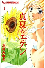 真夏のエデン(1) (フラワーコミックスα) Kindle版