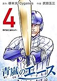 青嵐のエース(4) (サイコミ×裏少年サンデーコミックス)