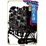 日本幻想文学大全II 幻視の系譜 (ちくま文庫)