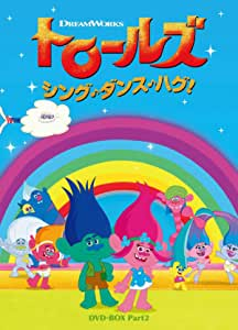 トロールズ:シング・ダンス・ハグ! DVD-BOX Part2