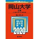 岡山大学(文系) (2020年版大学入試シリーズ)