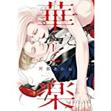 華と楽 (ディアプラス・コミックス)