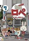 紙兎ロペ 笑う朝には福来たるってマジっすか! ?  7 [DVD]