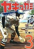 ヤキュガミ(3) (ヤンマガKCスペシャル)
