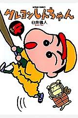 クレヨンしんちゃん : 4 (アクションコミックス) Kindle版
